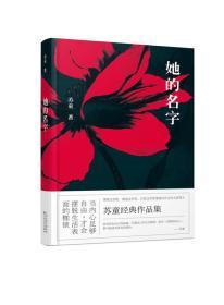 她的名字 苏童 著 百花文艺出版社 9787530671962