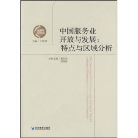 中国服务业开放与发展:特点与区域分析