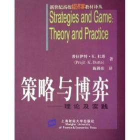 策略与博弈:理论及实践