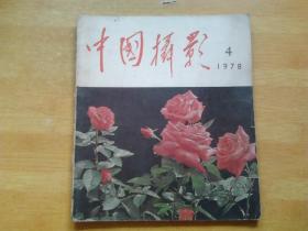 中国摄影 (1978年第4期)总第76期