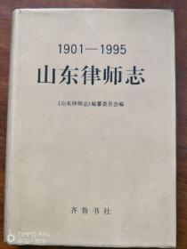 山东律师志(1901-1995)【有】