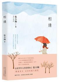 张小娴:相逢(2016版)