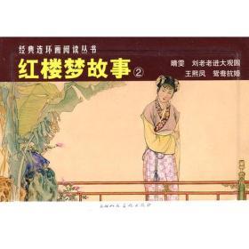 经典连环画阅读丛书:红楼梦故事[  2]
