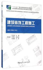 建筑装饰工程施工(建筑工程施工专业)(赠课件)