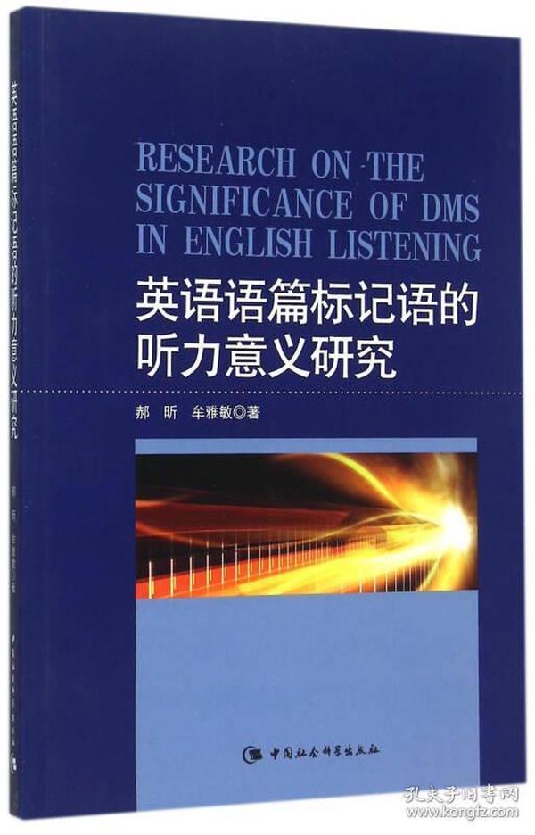 英语语篇标记语的听力意义研究(英文)