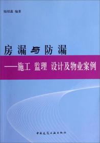 房漏与防漏 专著 施工 监理 设计及物业案例 陆绍鑫编著 fang lou yu fang lou