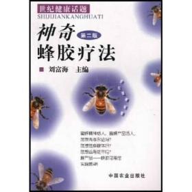 神奇蜂胶疗法(第二版)