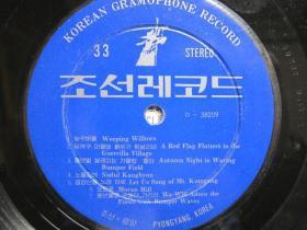 原版朝鲜唱片   11   有塑料外套