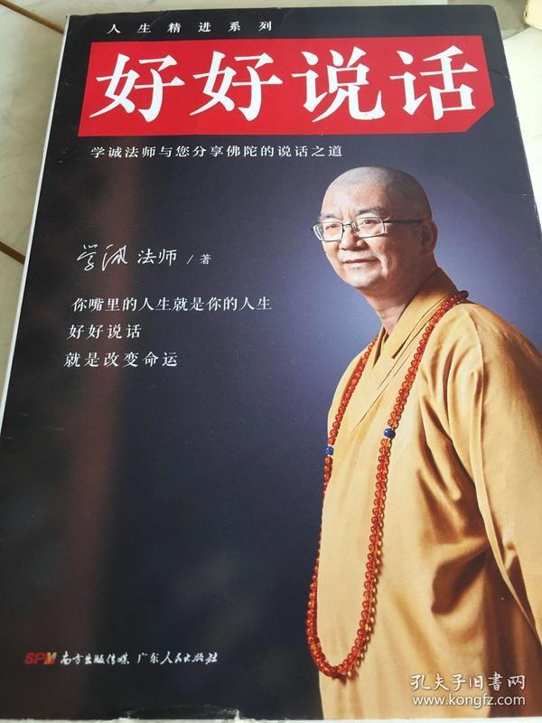 好好说话:学诚法师与您分享佛陀的说话之道