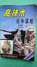 高技术战争谋略1993年一版一印印数6000册