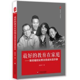 最好的教育在家庭:斯坦福创业男沈岳成长启示录 大夏书系