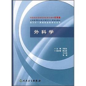 外科学(供五年一贯制临床医学专业用)