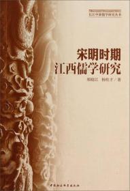 长江中游儒学研究丛书:宋明时期江西儒学研究