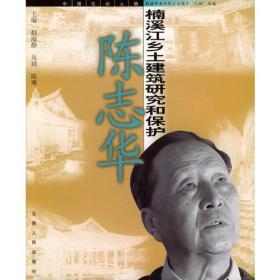 楠溪江乡土建筑和保护-陈志华