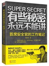 有些秘密永远不能讲:首席安全官的工作笔记