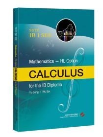 国际文凭考试辅导丛书:英文:数学:微积分