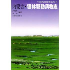 内蒙古·锡林郭勒风物志中国西