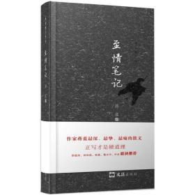 至情笔记(著名作家蒋蓝的随笔、非虚构写作名声在外,本书为纯散文集,收录了蒋蓝最新的文学散文近40余篇)