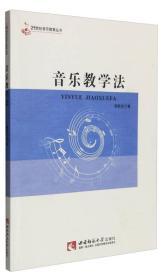 21世纪音乐教育丛书:音乐教学法