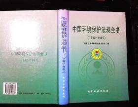 中国环境保护法规全书(1982-1997)