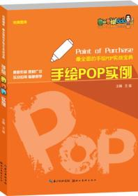 完美图库·最全面的手绘POP实战宝典·手绘POP实例