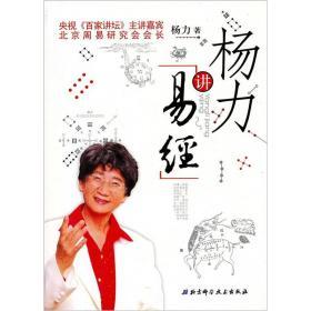 保证正版 杨力讲《易经》 杨力 北京科学技术出版社