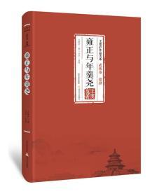 雍正与年羹尧-王度庐作品大系 武侠卷(拾肆)