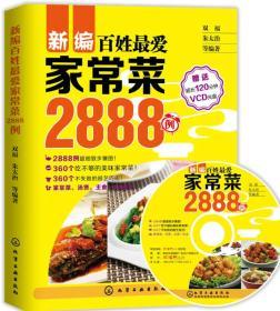 【二手包邮】新编百姓最爱家常菜2888例 双福 化学工业出版社