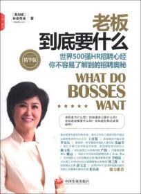 老板到底要什么 (新加坡)林徐秀清 暂无