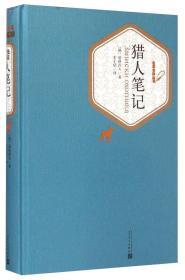 【80】猎人笔记