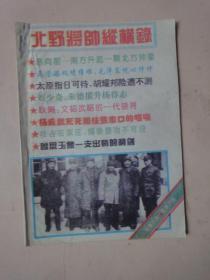 军事沙龙――北野将帅纵横录(1993年1版1印)