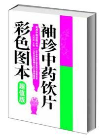 实用中药彩图丛书:袖珍中药饮片彩色图本(超值版)
