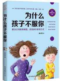 为什么孩子不服你:解决父母教育难题,改变家长教育方式