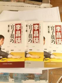 李昌镐官子技巧全3卷正版新书现货出版社授权销售韩国围棋畅销书收官培训中盘以后训练自学教材教程包邮含新疆青海西藏