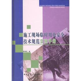 施工现场临时用电安全技术规范实施手册
