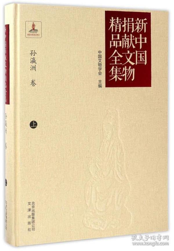 新中国捐献文物精品全集(上)
