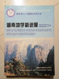 献给第三十届国际地质大会-------湖南地学新进展