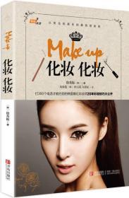 化妆 化妆
