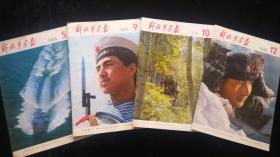 解放军画报1980年第5,9,10期三 本合售