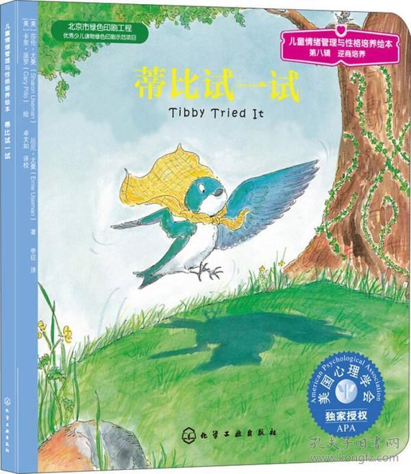 儿童情绪管理与性格培养绘本(第8辑)逆商培养:蒂比试一试