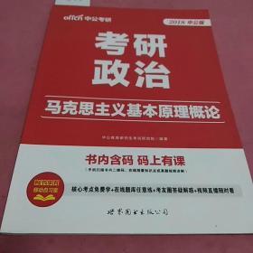 2018中公版考研政治(马克思主义基本原理概论)未用书