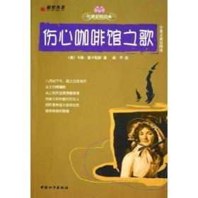 正版包邮微残-经典爱情读本:野姑娘CS9787802011434