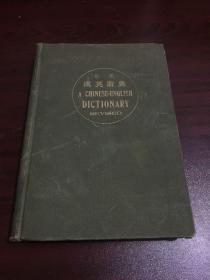 订正汉英辞典 (民国一四年十月)