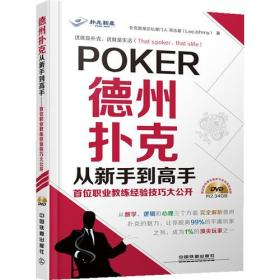 德州扑克从新手到高手-首位职业教练经验技巧大公开-宋志威中国铁道出版社9787113183745