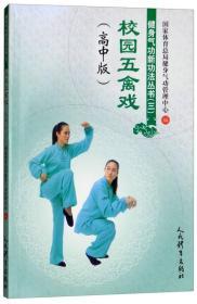 健身气功新功法丛书(三)校园五禽戏(高中版)