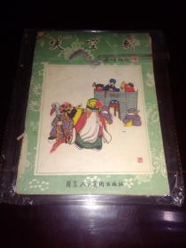 失空斩 (老版彩色连环画 印47000册)
