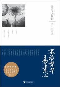 不为繁华易素心-民国文人风骨 游宇明 浙江大学出版社 9787308094573