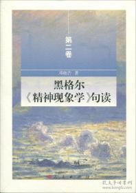 黑格尔《精神现象学》句读(第二卷)
