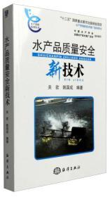 二手水产品质量安全新技术关歆 姚国成 中国水产学会 全国水产?