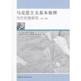 马克思主义基本原理当代价值研究(第二辑)